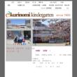 くりのみ幼稚園