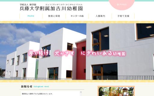 兵庫大学附属加古川幼稚園