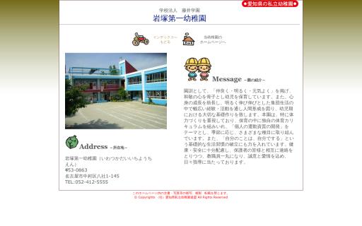 岩塚第一幼稚園