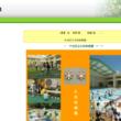 久松幼稚園