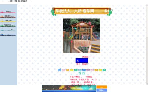 あかつつみ幼稚園