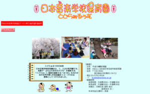 日本音楽学校保育園