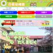 白菊幼稚園