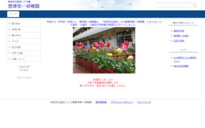 豊津第一幼稚園
