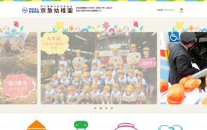 京急幼稚園