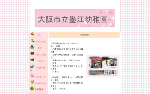 墨江幼稚園