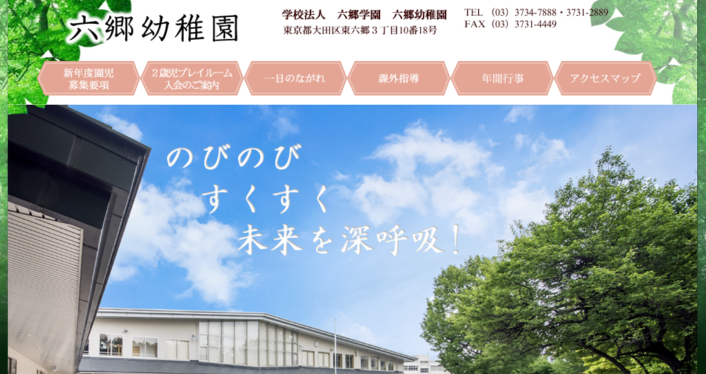 六郷幼稚園