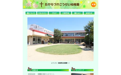 宝塚厚生幼稚園