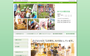 保育園 くわ のみ ホテルエミシア札幌に企業主導型保育園(認可外)が誕生 子育て中のスタッフが安心して働ける環境を