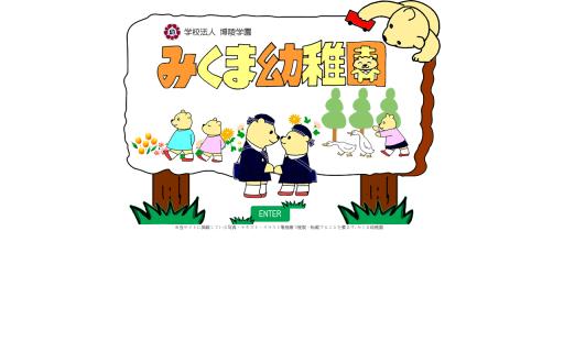 みくま幼稚園
