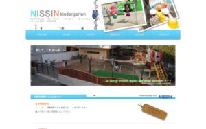 日新幼稚園