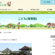 矢田つぼみ保育園