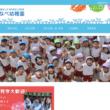 東京聖栄大学附属わたなべ幼稚園