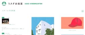 大井うさぎ幼稚園
