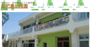枇杷島幼稚園