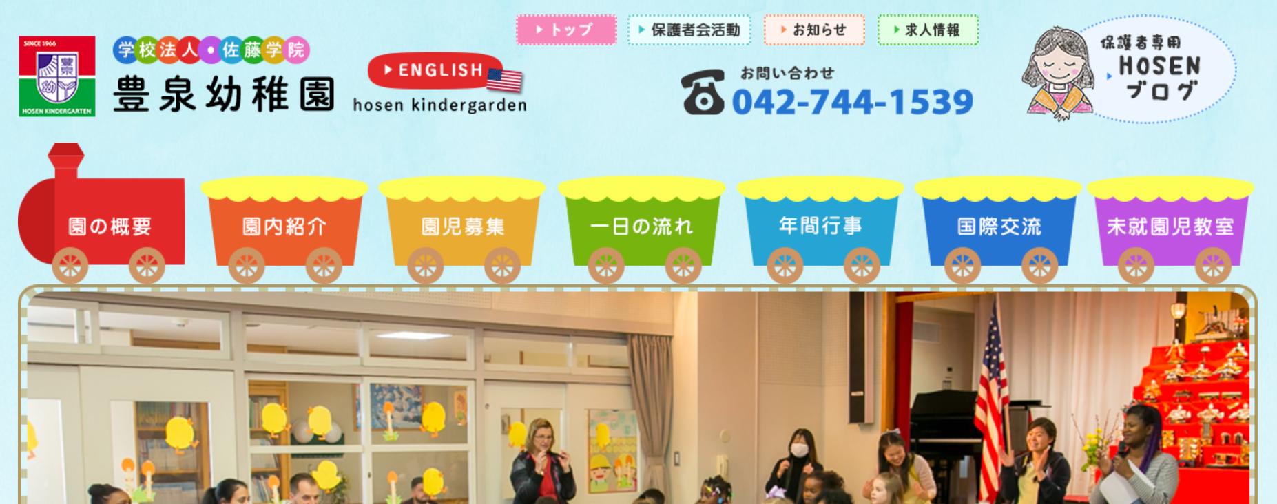 豊泉幼稚園