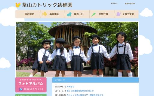 茶山カトリック幼稚園