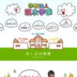 南ヶ丘幼稚園
