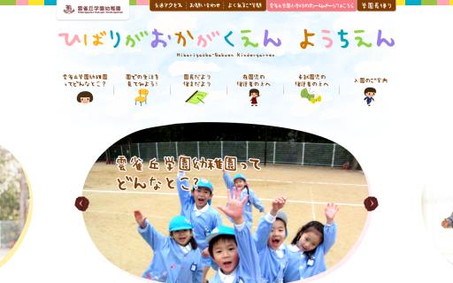 雲雀丘学園幼稚園