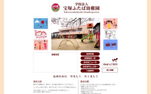 宝塚ふたば幼稚園