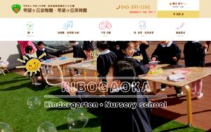 希望ヶ丘幼稚園