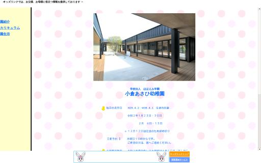 小倉あさひ幼稚園