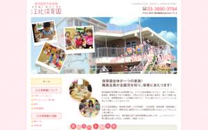 江北保育園