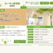 ルーチェ保育園 西新宿