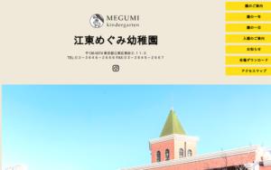 江東めぐみ幼稚園