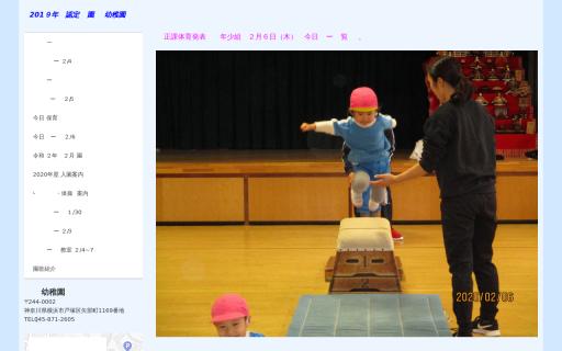 しらかば幼稚園