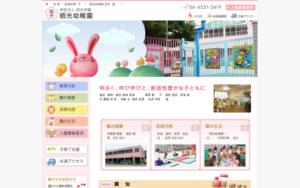 昭光幼稚園