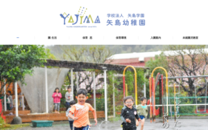 矢島幼稚園