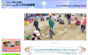 武庫川幼稚園