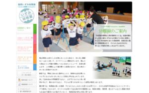 福岡 いずみ 幼稚園