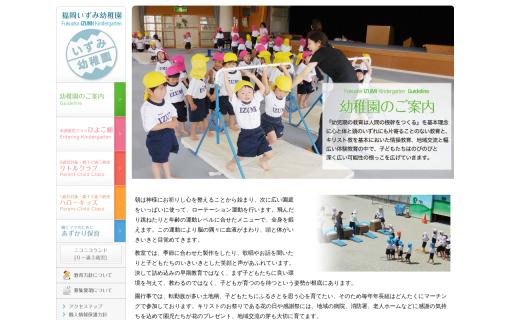 福岡いずみ幼稚園