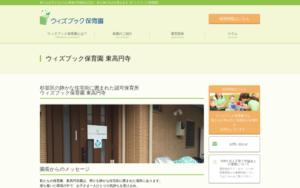 ウィズブック保育園 東高円寺
