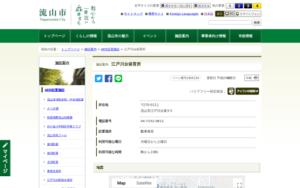 江戸川台保育所
