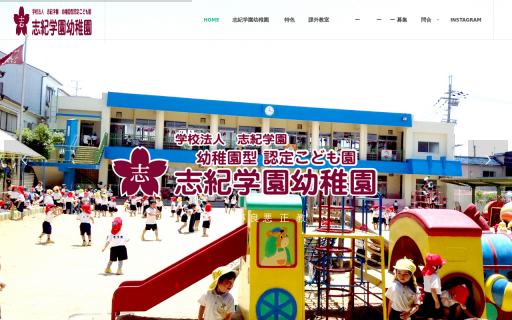 志紀学園幼稚園