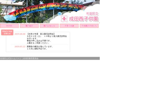 成田西子供園