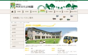 所沢第二文化幼稚園