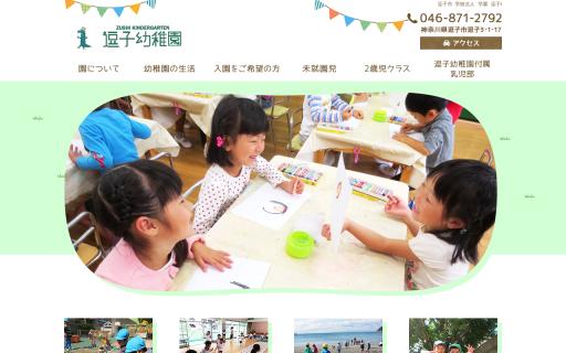逗子幼稚園