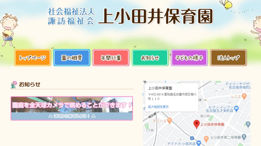 上小田井保育園