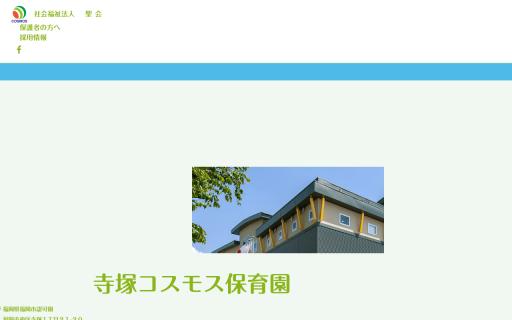 寺塚コスモス保育園