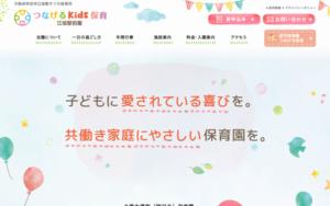 つなげるKids保育 江坂駅前園