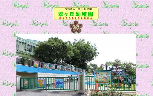 翠ヶ丘幼稚園