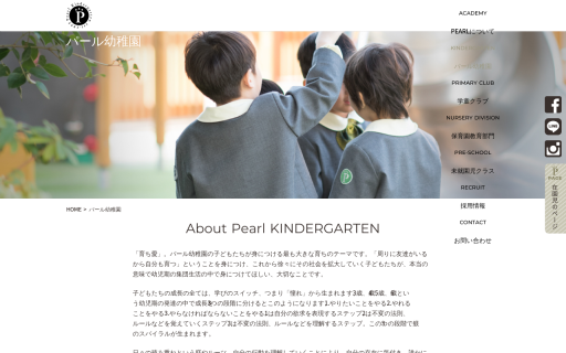パール幼稚園