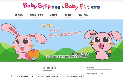 BabyStep保育園 東刈谷