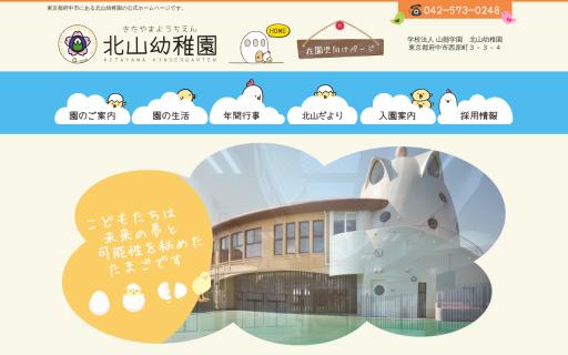 北山幼稚園