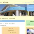 西山台幼稚園