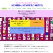 墨田幼稚園